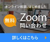 無料 ZOOMお問い合わせ